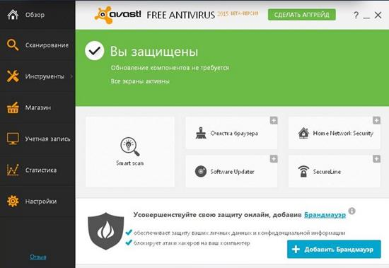 Screenshot Avast! Free Antivirus